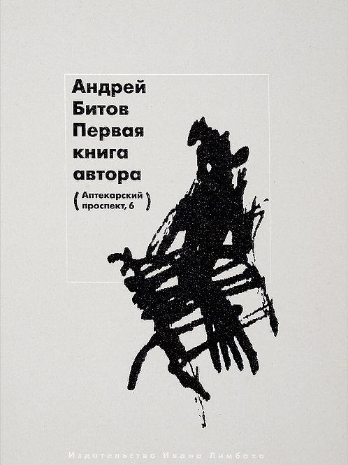 Андрей Битов «Первая книга автора: рассказы»