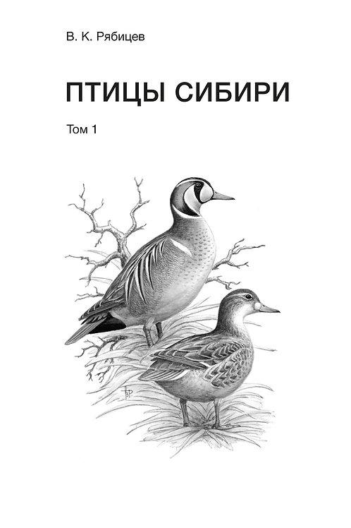 Вадим Рябицев «Птицы Сибири» в 2 т.