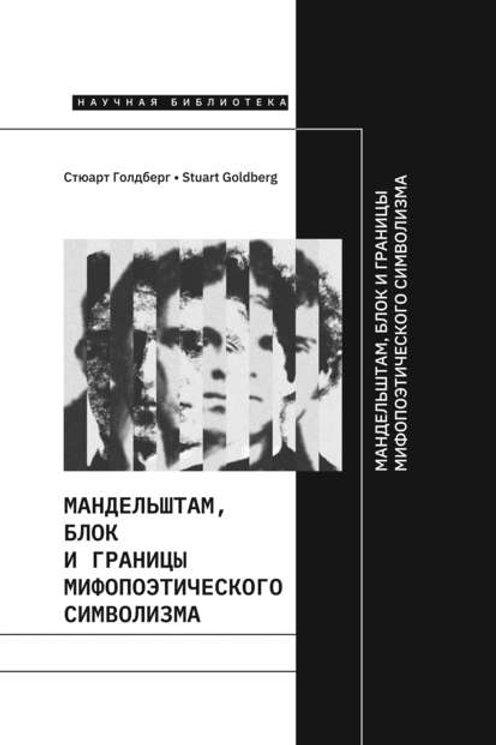 Стюарт Голдберг «Мандельштам, Блок и границы мифопоэтического символизма»