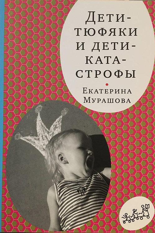 Екатерина Мурашова «Дети-тюфяки и дети-катастрофы»