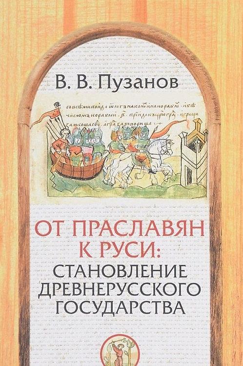 Виктор Пузанов «От праславян к Руси»