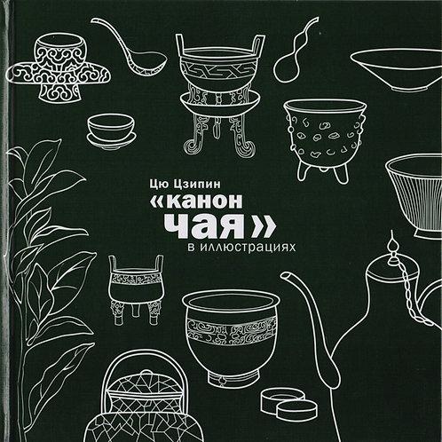 Цю Цзипин «Канон чая» в иллюстрациях