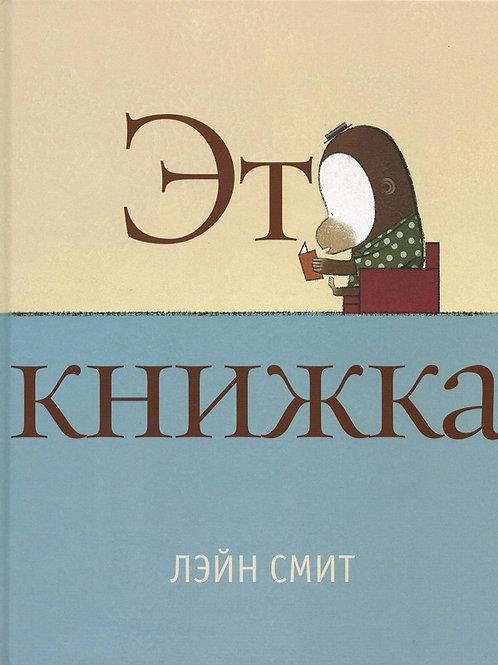 Лэйн Смит «Это книжка»