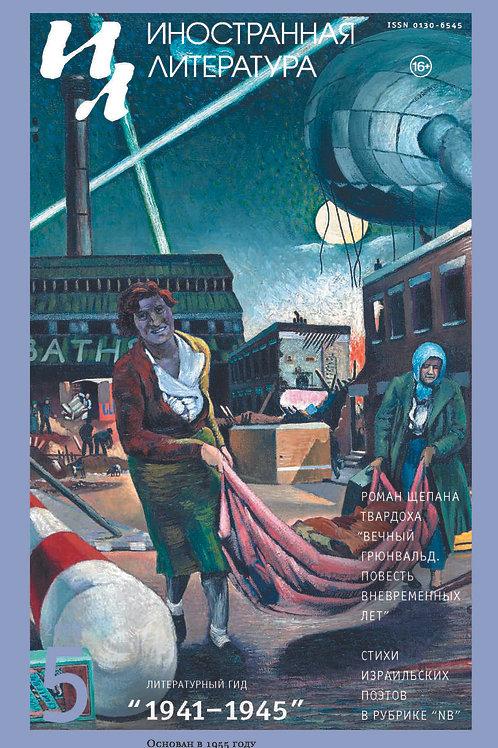 «Иностранная литература» №5, 2020