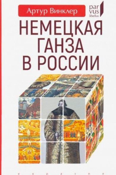 Артур Винклер «Немецкая Ганза в России»