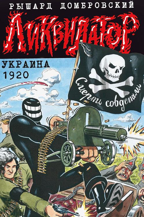 Рышард Домбровский «Ликвидатор. Украина 1920»