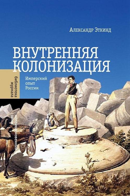 Александр Эткинд «Внутренняя колонизация. Имперский опыт России»