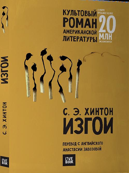 Сьюзан Элоиза Хинтон «Изгои»