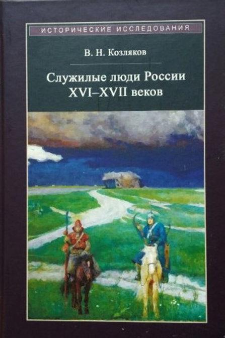 Вячеслав Козляков «Служилые люди России XVI-XVII веков»