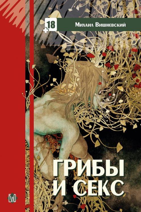 Михаил Вишневский «Грибы и секс»
