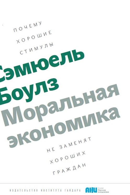 Сэмюель Боулз «Моральная экономика»