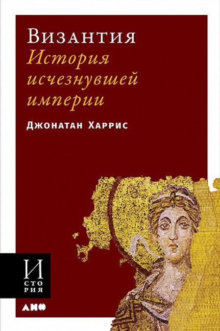 Джонатан Харрис «Византия: История исчезнувшей империи» (обложка)