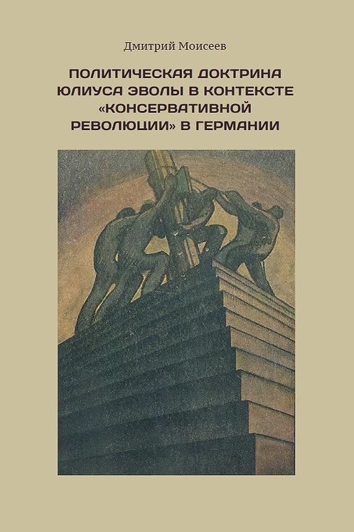 Дмитрий Моисеев «Политическая доктрина Юлиуса Эволы»