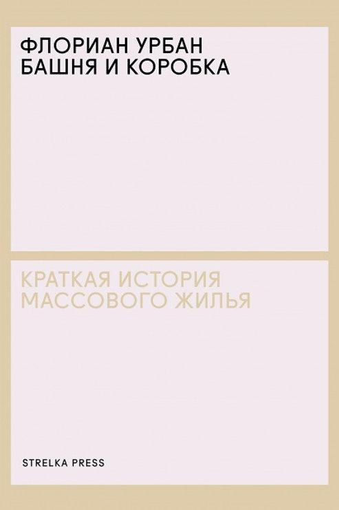 Флориан Урбан «Башня и коробка»