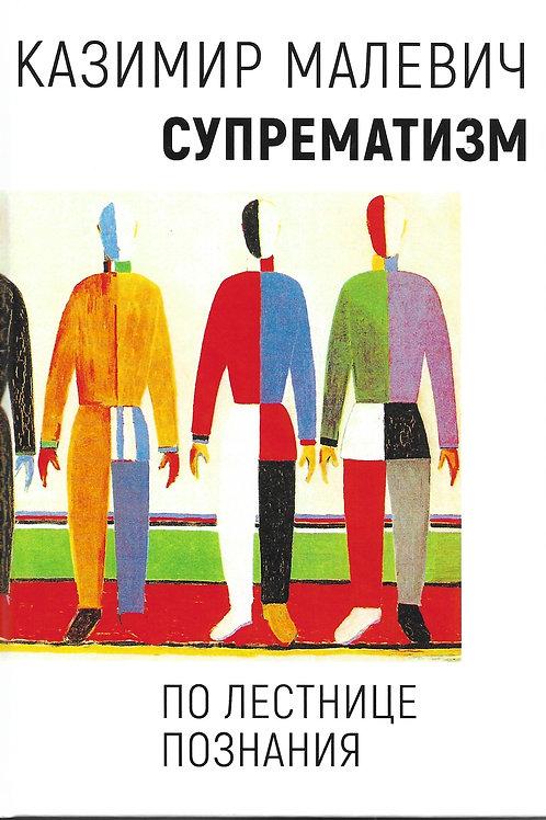 Казимир Малевич «Супрематизм. По лестнице познания»