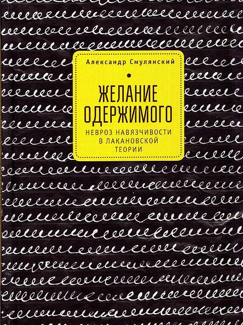 Александр Смулянский «Желание одержимого»