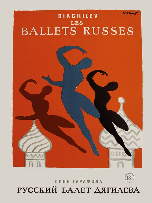 Линн Гарафола «Русский балет Дягилева»