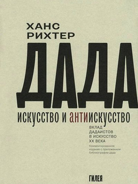 Ханс Рихтер «Дада — искусство и антиискусство»