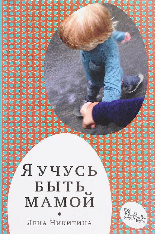 Лена Никитина «Я учусь быть мамой»
