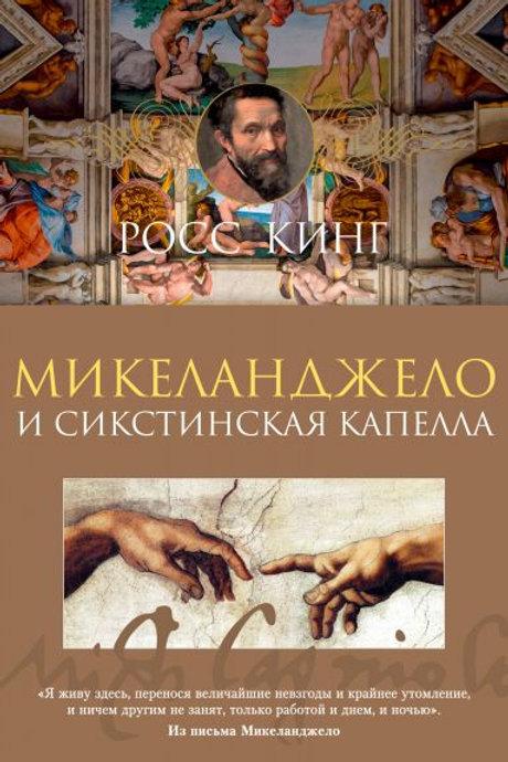 Росс Кинг «Микеланджело и Сикстинская капелла»