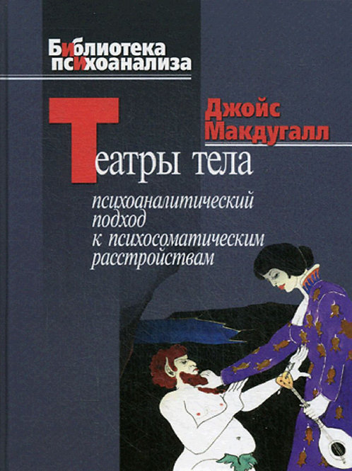 Джойс Макдугалл «Театры тела»