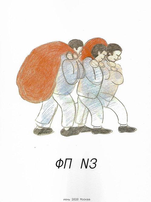 «Фрейдово подполье» №3