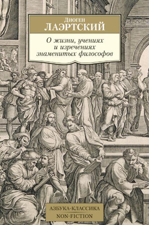 Диоген Лаэртский «О жизни, учениях и изречениях знаменитых философов»