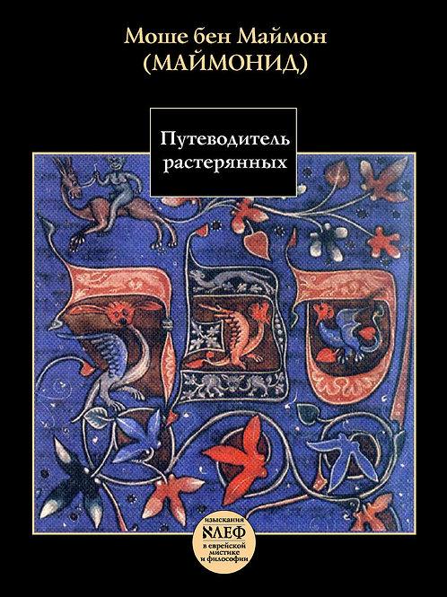 Моше бен Маймон (Маймонид) «Путеводитель растерянных»