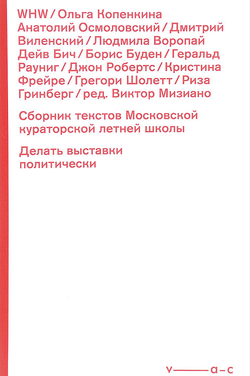 «Делать выставки политически»
