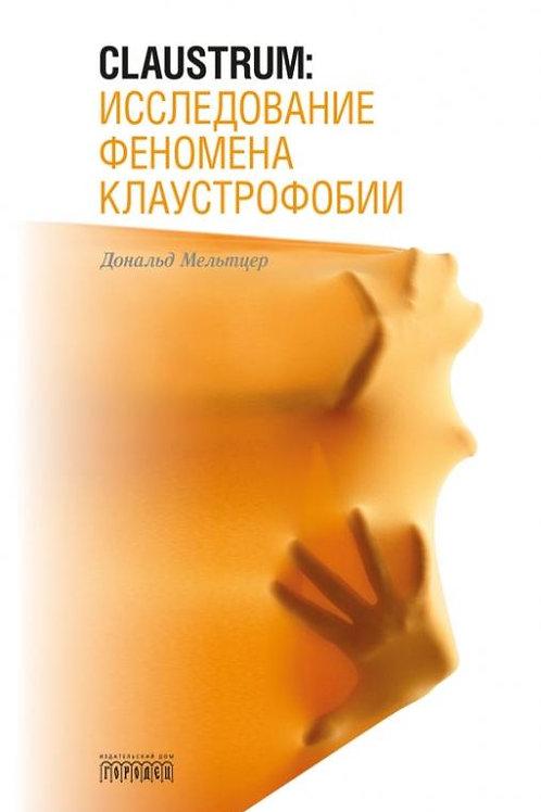 Дональд Мельтцер «Claustrum: исследование феномена клаустрофобии»