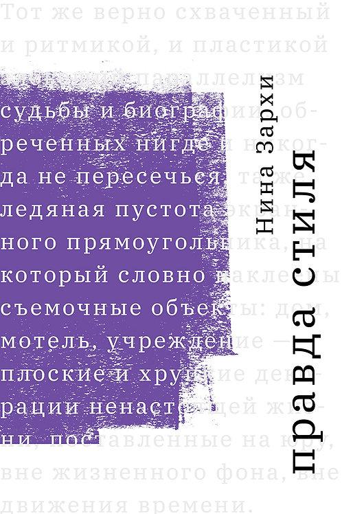Нина Зархи «Правда стиля»