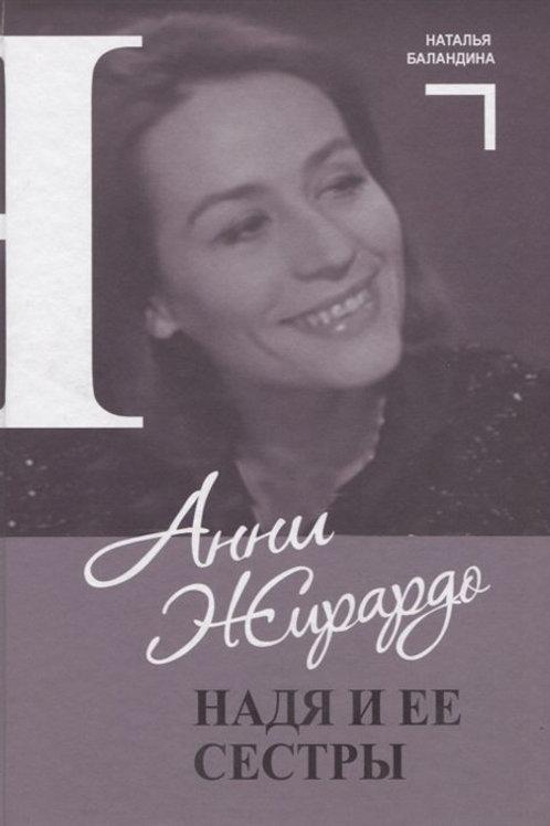 Наталья Баландина «Анни Жирардо. Надя и ее сестры»
