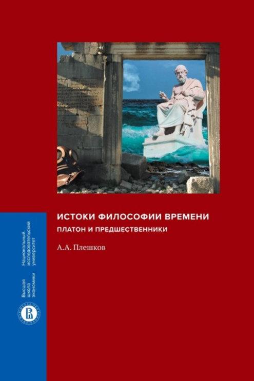 Алексей Плешков «Истоки философии времени: Платон и предшественники»