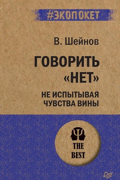 """Виктор Шейнов «Говорить """"нет"""", не испытывая чувства вины» (покет)"""