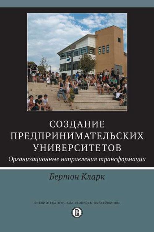 Бертон Кларк «Создание предпринимательских университетов»
