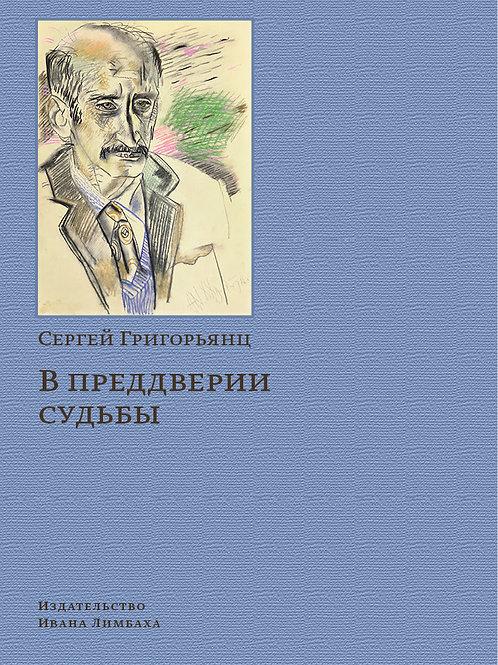 Сергей Григорьянц «В преддверии судьбы: Сопротивление интеллигенции»
