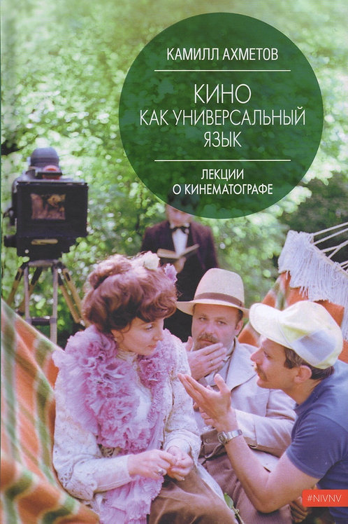 Камилл Ахметов «Кино как универсальный язык»