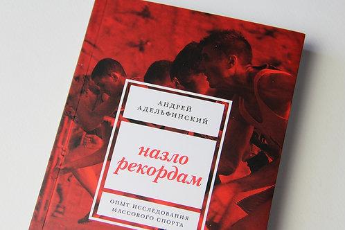 Андрей Адельфинский «Назло рекордам. Опыт исследования массового спорта»