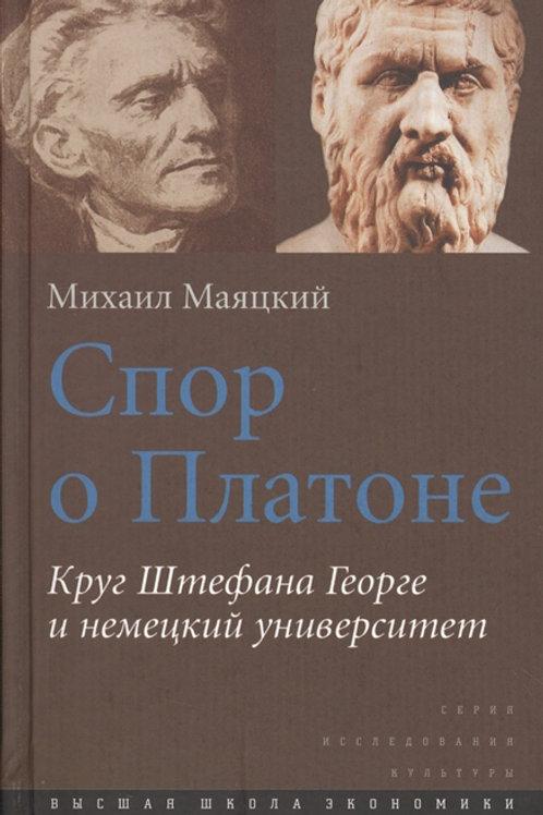 Михаил Маяцкий «Спор о Платоне. Круг Штефана Георге и немецкий университет»
