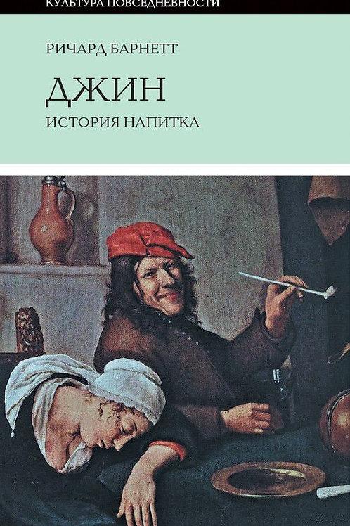 Ричард Барнетт «Джин. История напитка»