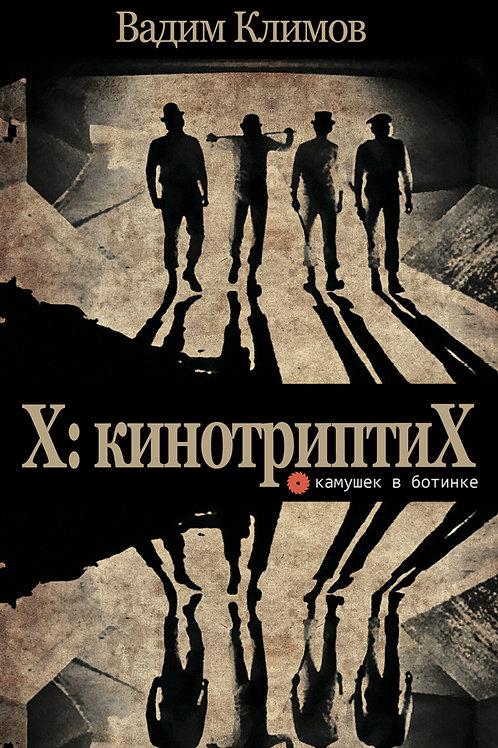 Вадим Климов «Х: кинотриптиХ»