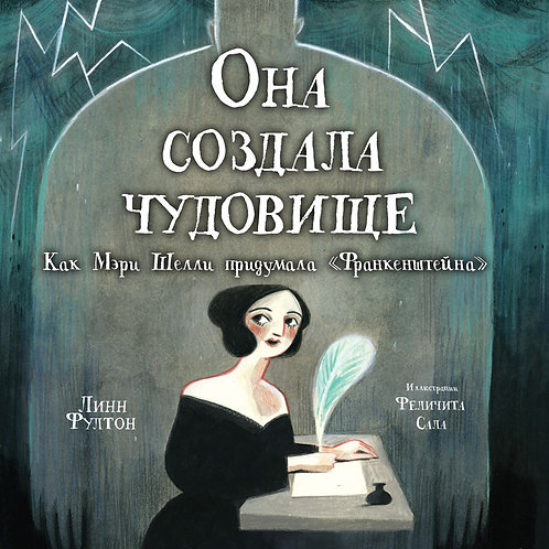 "Линн Фултон «Она создала чудовище. Как Мэри Шелли придумала ""Франкенштейна""»"