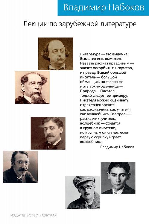 Владимир Набоков «Лекции по зарубежной литературе»