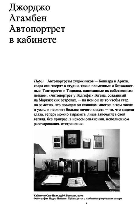 Джорджо Агамбен «Автопортрет в кабинете»