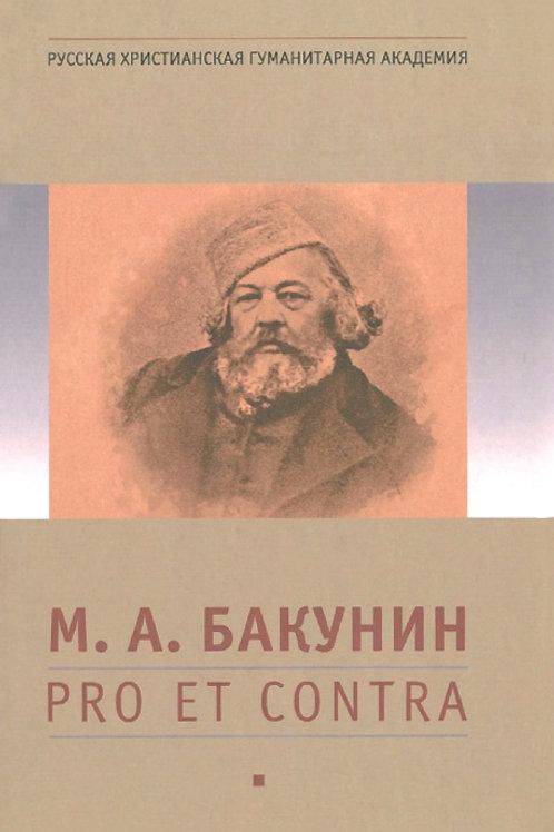 «Бакунин: pro et contra»