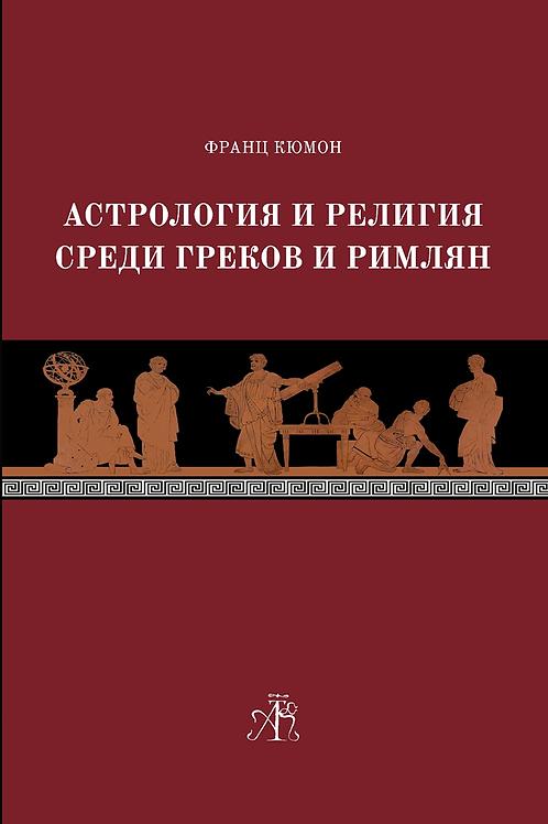 Франц Кюмон «Астрология и религия среди греков и римлян»