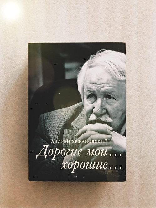 Андрей Хржановский «Дорогие мои... хорошие...»