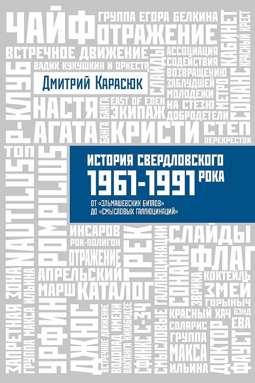 Дмитрий Карасюк «История Свердловского рока. 1961–1991»