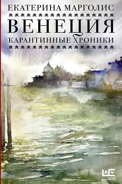 Екатерина Марголис «Венеция. Карантинные хроники»