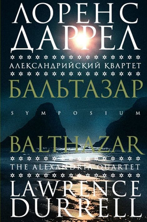 Лоренс Даррел «Александрийский квартет. Бальтазар»